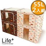 【Life Plus】日系高級鋼骨印花收納箱-55L(2入組)