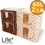 【Life Plus】日系高級鋼骨印花收納箱-66L(2入組)
