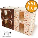 【Life Plus】日系高級鋼骨印花收納箱-55L(4入組)