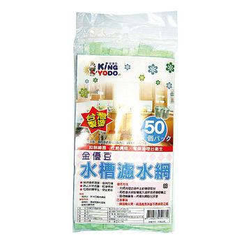 金優豆水槽濾水網(50入)