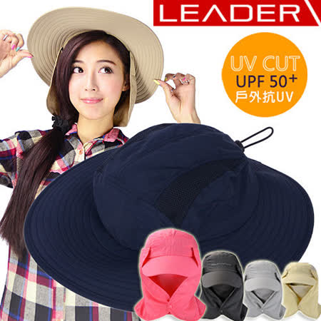 【LEADER】UPF50+抗UV/透氣高防曬速乾/遮陽帽(2入組)
