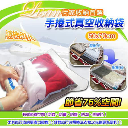【任選】行家首選手捲式真空收納袋/壓縮袋(50x70cm)-大1入