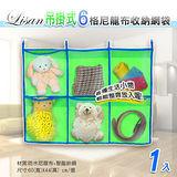 任選-Lisan 吊掛式6格尼龍布雜物收納網袋~1入【加一點送竹炭乾燥包x2】