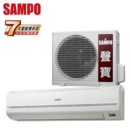SAMPO聲寶 6-8坪一對一定頻單冷分離式冷氣(AM-PA41L/AU-PA41)送安裝