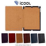 iCOOL Apple iPad Mini 2 Retina 真皮系列三折站立皮套