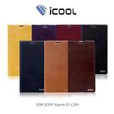 iCOOL SONY Xperia Z1 L39h 真皮系列可站立皮套