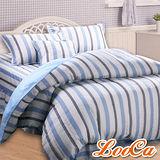 【LooCa】彩條六件式鋪棉床罩組-加大(藍)