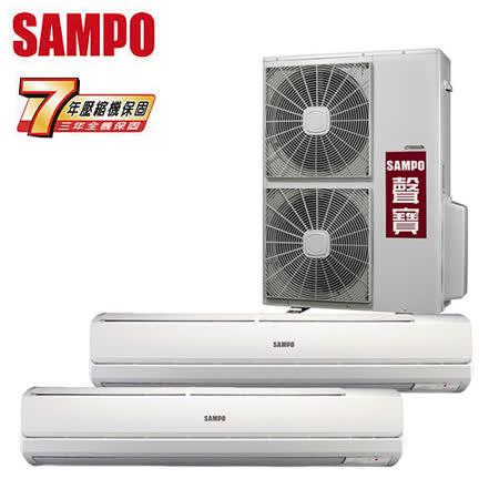 SAMPO聲寶 14-19坪*2 一對二定頻單冷分離式冷氣(AM-T63L*2/AU-T6363)送安裝