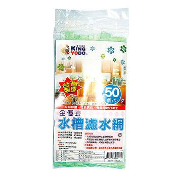 ★2件超值組★金優豆水槽濾水網(50入)