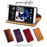PAOMOFEIFEI HTC Desire 700 7060 真皮系列可站立皮套