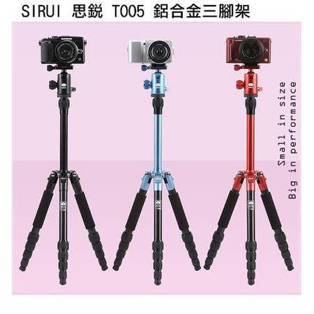 SIRUI 思銳 T005 鋁合金三腳架 收合30cm 承載4kg 最高130cm