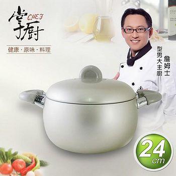 掌廚 日本理研雙柄鍋 (24cm)