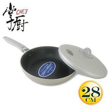 掌廚 日本理研附蓋平底鍋 (28cm)