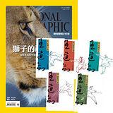 《國家地理雜誌》1年12期 + 上官鼎:《王道劍》(全5書)