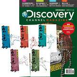 《Discovery探索頻道雜誌》1年12期 + 上官鼎:《王道劍》(全5書)