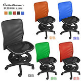 【凱堡】小飛斯全網透氣兒童椅/辦公椅-附腳踏圈(5色)
