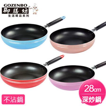 【御膳坊】大金彩虹不沾深炒鍋28cm(隨機出貨)