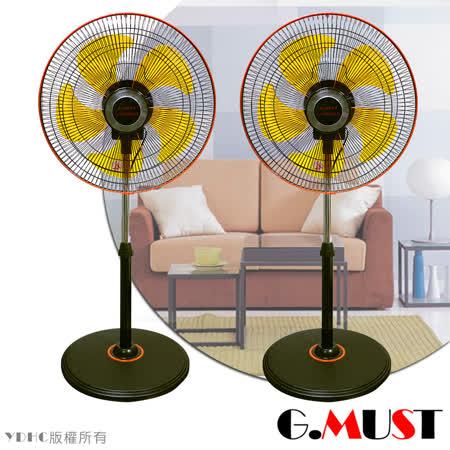 台灣通用G.MUST 14吋新型360度立體擺頭電扇(GM-1436)S-2入