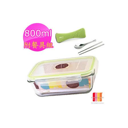【FORUOR】耐熱玻璃保鮮盒餐具組 800ml(FU-B800E6)