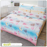 【eyah】超細天鵝絨涼被床包雙人4件組-歌舞青春