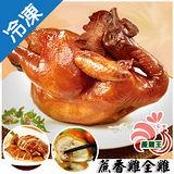 蔗雞王蔗香雞(全雞)(1600g±10%/隻)