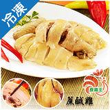 蔗雞王蔗鹹雞(半雞切盤)(750g±5%/包)