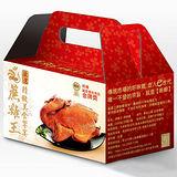 《蔗雞王》蔗雞王-蔗香全雞禮盒