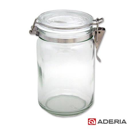 【ADERIA】日本進口抗菌密封扣環保存玻璃罐1000ml