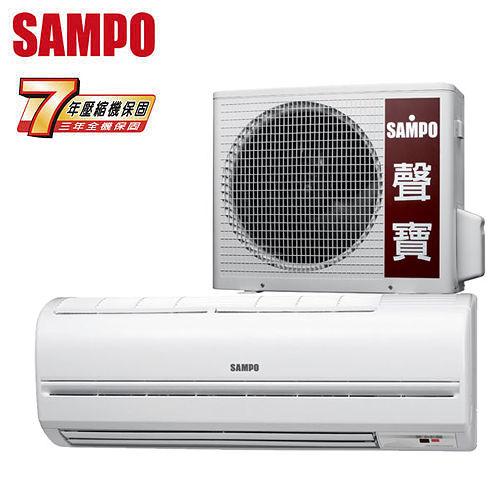 SAMPO聲寶 4-6坪一對一定頻單冷分離式冷氣(AM-PA28L/AU-PA28)送安裝