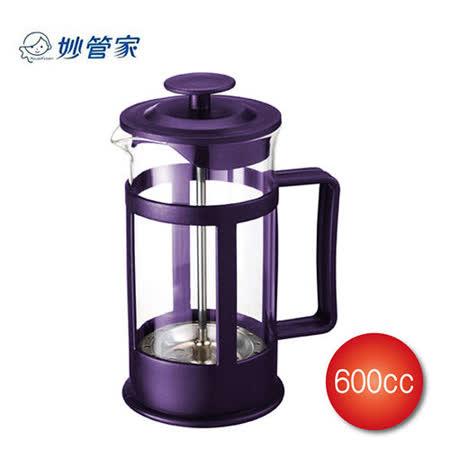 【妙管家】600cc高質沖茶器  HKP-600