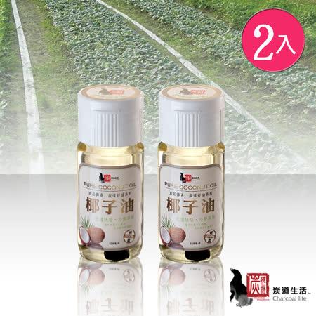 【炭道】健康冷壓椰子油2入組(550ml/入)