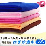 超細纖維四季沙灘巾-3入 (5色任選)