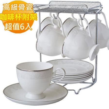 【Just Home】安格斯骨瓷6入咖啡杯附架(附禮盒)