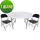 【免工具】圓形4尺寬度-對疊圓形折疊桌椅組/餐桌椅組/野餐桌椅組(1桌8椅)