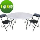 【免工具】圓形4尺寬度-對疊圓形折疊桌椅組/餐桌椅組(1桌8椅)
