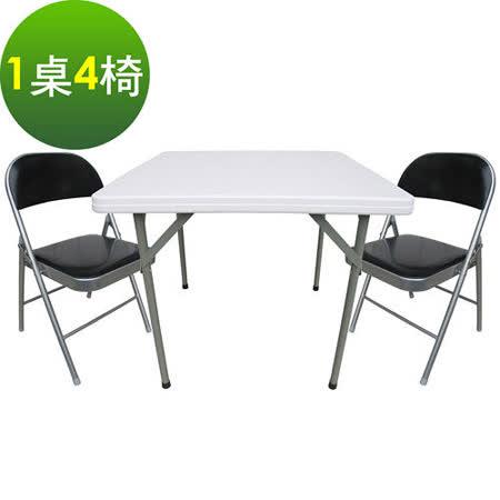 【免工具】承重力250公斤-折疊桌椅組/麻將桌椅組/餐桌椅組(1桌4椅)