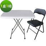 【免工具】六段式可調整-折疊桌椅組/電腦桌椅組/餐桌椅組(1桌1椅)