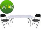 【免工具】6尺寬度-對疊折疊桌椅組/餐桌椅組/洽談桌椅組(1桌10椅)