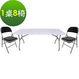 【免工具】6尺寬度-對疊折疊桌椅組/餐桌椅組/洽談桌椅組(1桌8椅)