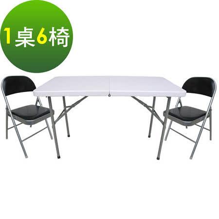 【真心勸敗】gohappy快樂購物網【免工具】(4尺寬)二段式可調整高低-對疊折疊桌椅組/餐桌椅組(1桌6椅)評價好嗎happy go 愛 買