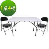 【免工具】(4尺寬)二段式可調整高低-對疊折疊桌椅組/餐桌椅組(1桌4椅)