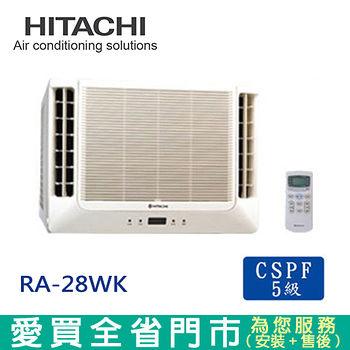日立5-7坪窗型雙吹式冷氣空調RA-28WK含貨送到府+基本安裝