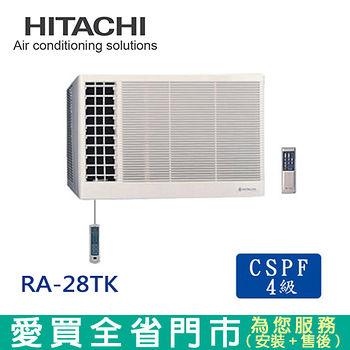 日立5-7坪窗型側吹式冷氣空調RA-28TK含貨送到府+基本安裝