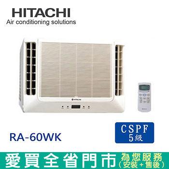 日立11-13坪窗型雙吹式冷氣空調RA-60WK含貨送到府+基本安裝