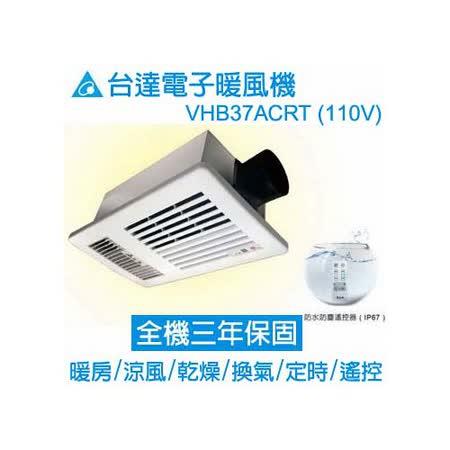 台達電子 暖風機(遙控型) VHB37ACRT