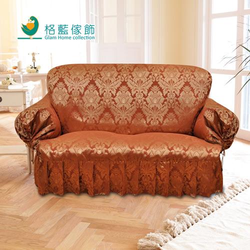 《格藍傢飾》奧斯卡緹花沙發套1+2+3人座-磚紅