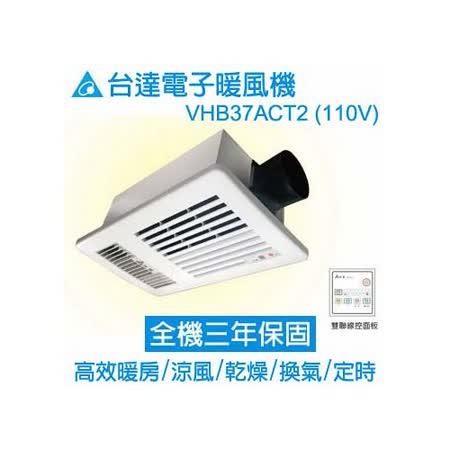 台達電子 暖風機(遙控型) VHB37BCRT