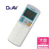 Dr.AV AI-A1 大金 DAIKIN 專用冷氣遙控器