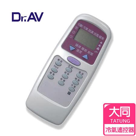 【Dr.AV】AI-D1 大同Tatung、東芝Toshiba、新禾Neoka、華菱Hawrin 專用冷氣遙控器