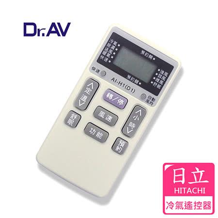 【Dr.AV】AI-H1 HITACHI 日立專用冷氣遙控器